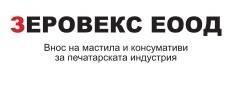 ЗЕРОВЕКС / ZEROVEX